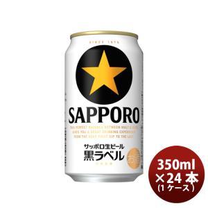 商品名:[サッポロビール]黒ラベル350ml×24本(1ケース) メーカー:サッポロビール(株) 容...