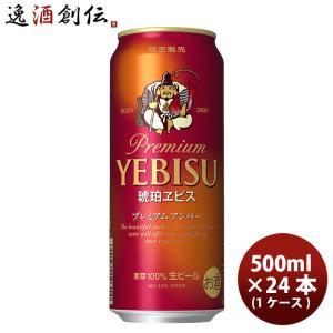 ビール 琥珀エビス サッポロ ヱビス  500ml 24本 ...