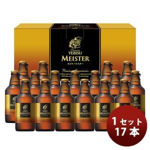 ビール ギフト サッポロ エビスビール ヱビスビールマイスター 瓶セット YMB5D 期間限定 20...