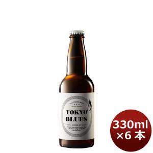 御歳暮 ギフト のし対応 東京ブルース セッションエール 330ml×6本 / TOKYO BLUES Session Ale