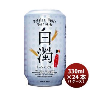白濁(缶) 330ml 24本
