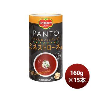 デルモンテ PANTO ミネストローネ風 160G 15本 1ケース 新発売 10月4日以降のお届け