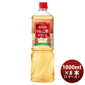 お酢 ビネグイット まろやかりんご酢ドリンク(6倍濃縮タイプ) ミツカン 1000ml 8本 1ケー...