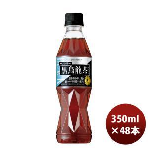 サントリー 黒烏龍茶 PET 350ml 48本 (2ケース) (黒ウーロン茶 特定保健用食品) 本...
