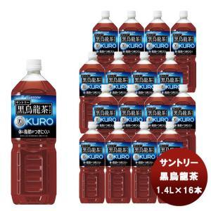 黒烏龍茶 1400ml ペット 1.4L×16本 (8本×2ケース) サントリー 黒烏龍茶 トクホ ...