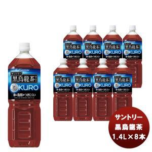 黒烏龍茶 1400ml ペット 1.4L×8本 1ケース サントリー 黒烏龍茶 トクホ のし対応不可