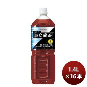 トクホ サントリー 黒烏龍茶 1.4L 16本 ペットボトル のし対応不可