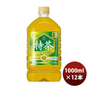 容量:1000ml×12 メーカー名:サントリーフーズ 原材料:緑茶(国産)、酵素処理イソクエルシト...