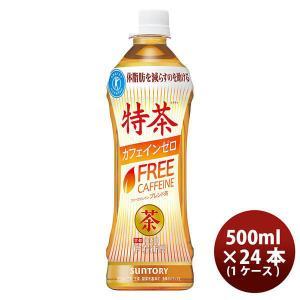 サントリー 特茶 カフェインゼロ 500ml 24本 (1ケ...