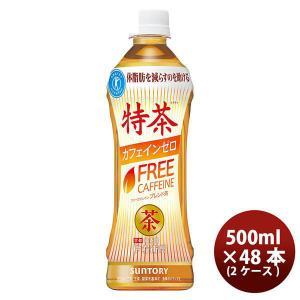 サントリー 特茶 カフェインゼロ 500ml 48本 (2ケ...