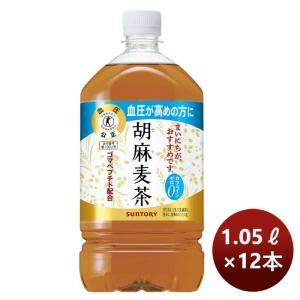 お茶飲料 胡麻麦茶 サントリー 1050ml 12本 1ケース のし・ギフト・サンプル各種対応不可 逸酒創伝