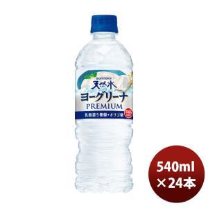 容量:540ml×24 メーカー名:サントリーフーズ 原材料:ナチュラルミネラルウォーター、糖類(砂...