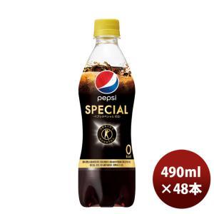 サントリー ペプシ スペシャル 手売り用 490ml 48本 (2ケース) (トクホ 特定保健用食品...