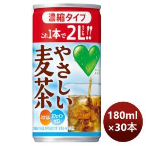 麦茶 GREEN DA・KA・RA やさしい麦茶 濃縮タイプ 180g 30本 1ケース のし・ギフ...