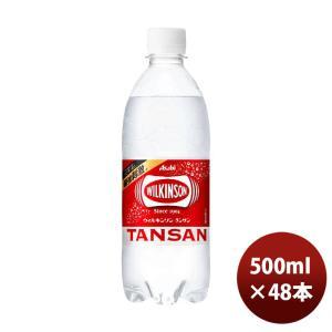 炭酸水 ウイルキンソン タンサン 炭酸水 500ml 48本...