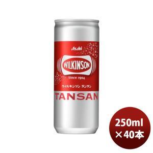 父の日 プレゼント ギフト アサヒ ウイルキンソン タンサン (炭酸) 250ml 40本 (2ケース) 本州送料無料