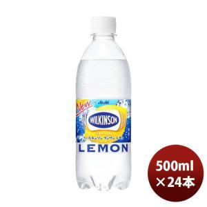 炭酸水 ウィルキンソン 炭酸 レモン 500ml 24本 (1ケース) (ウィルキンソンタンサン) ...