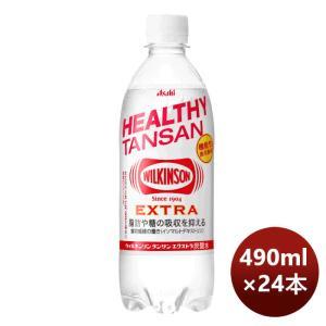 炭酸水 アサヒ ウィルキンソン タンサン エクストラ PET 490ml 24本 1ケース