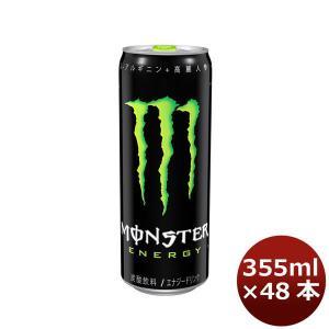 アサヒ モンスターエナジー 缶 355ml 48本 (2ケース) 本州送料無料 のし・ギフト・サンプ...