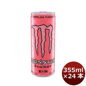 アサヒ モンスター パイプラインパンチ 缶 355ml 24本 1ケース モンスターエナジー