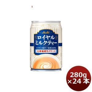 アサヒ ロイヤルミルクティー ケース缶 280g 24本 1ケース 新発売 4月7日以降のお届け