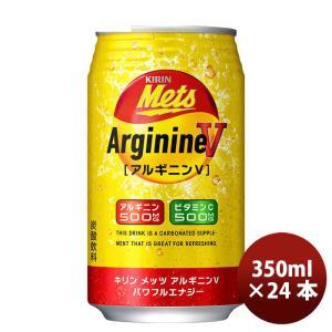 キリン メッツ アルギニンV パワフルエナジー 350ml 24本 1ケース缶|逸酒創伝