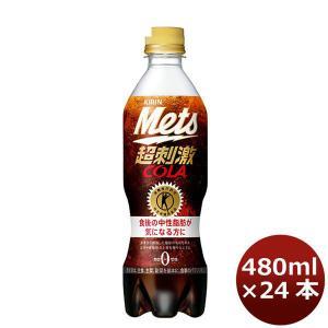 炭酸飲料 メッツコーラ キリン 480ml 24本 1ケース|逸酒創伝