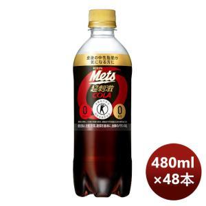 メッツコーラ 480ml×48本 ペットボトル 2ケース キリンメッツ|逸酒創伝