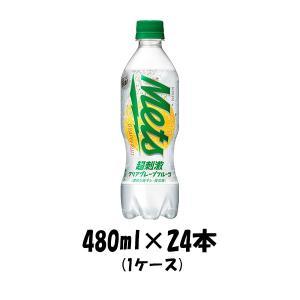 炭酸飲料 メッツ 超刺激クリアグレープフルーツ キリン 480ml 24本 1ケース|逸酒創伝