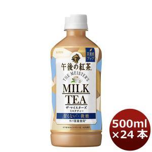 キリン Nキリン 午後の紅茶 ザ・マイスターズ ミルクティー 500ml PET 1ケース