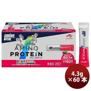 味の素 アミノバイタル アミノプロテイン カシス味 60本入箱 4.3g×60本