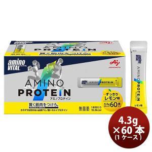 味の素 アミノバイタル アミノプロテイン レモン味 60本入箱 4.3g × 60本