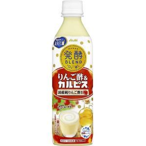 発酵BLEND りんご酢&カルピス PET 500ml 24本 1ケース 9月10日以降のお届け