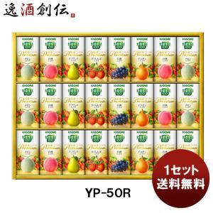 カゴメ 野菜生活100国産プレミアムギフト YP−50R 新発売贈り物 ギフト お歳暮 お中元 健康...
