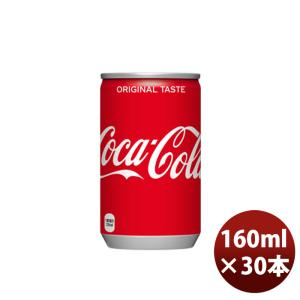 コカ・コーラ コカコーラ 缶 160ml 30本 1箱 送料無料