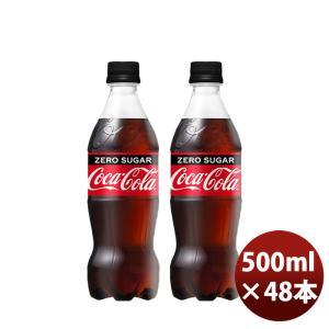 コカコーラ ゼロシュガー500MPET(1ケース) 500ml 24本 2ケース のし・ギフト・サンプル各種対応不可|逸酒創伝