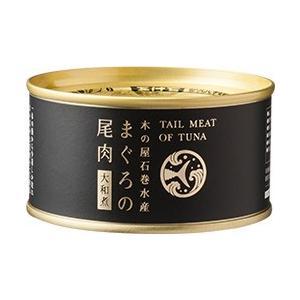 缶詰 おつまみ まぐろ尾肉大和煮 木の屋 170g 1個...