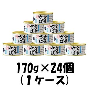 缶詰 おつまみ 金華さば 水煮 彩 木の屋 170g 24個...