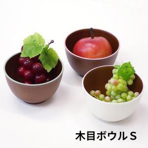 木目ボウル S 日本製 人気 北欧風 プラスチック 食器 取り皿 テーブルウェア|issoecco