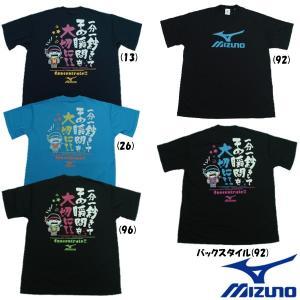 《在庫処分》《簡易配送可》MIZUNO 限定Tシャツ 62JA6Z52 ミズノ テニス バドミントン ウェア