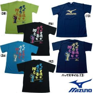 《在庫処分》《簡易配送可》MIZUNO 限定Tシャツ 62JA6Z53 ミズノ テニス バドミントン ウェア
