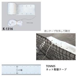 KANEYA テニス用取換テープ K-1316