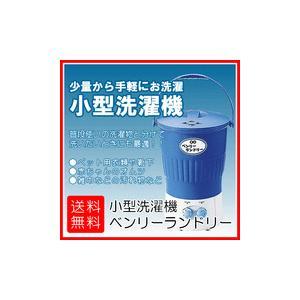 ベンリーランドリー(R) 5257 花粉対策 個別洗濯 送料無料|istheme