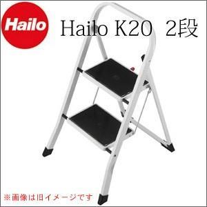 Hailo(ハイロ) ハイロK20 2段 脚立 ステップ 送料無料|istheme