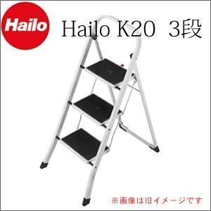 Hailo(ハイロ) ハイロK20 3段 折りたたみ 脚立 ステップ 送料無料|istheme