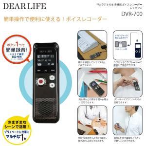 DEAR LIFE FMラジオ付き多機能ボイスレコーダー「レックマン」 DVR-700 送料無料 istheme