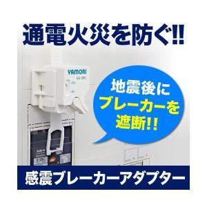 感震ブレーカーアダプター YAMORI GV-SB1 地震 耐震 自動遮断 istheme