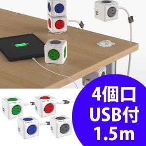 PowerCube/パワーキューブ 4490/JPEUPC USB付電源タップ延長コード1.5m4個口 当日出荷/即日発送|istheme
