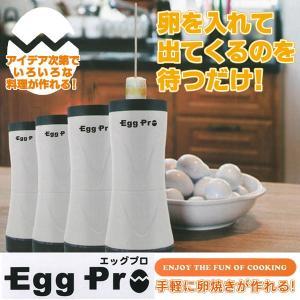 Egg Pro(エッグプロ) フライパン要らずで簡単調理 卵焼き以外も作れます|istheme
