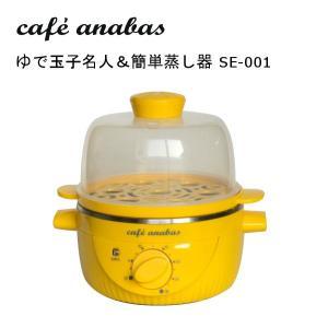 太知HD Anabas ゆで玉子名人&簡単蒸し器 SE-001|istheme